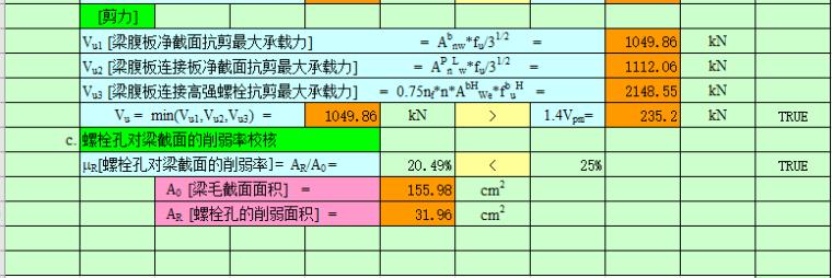 钢结构计算表格-H型钢梁连接节点计算_10