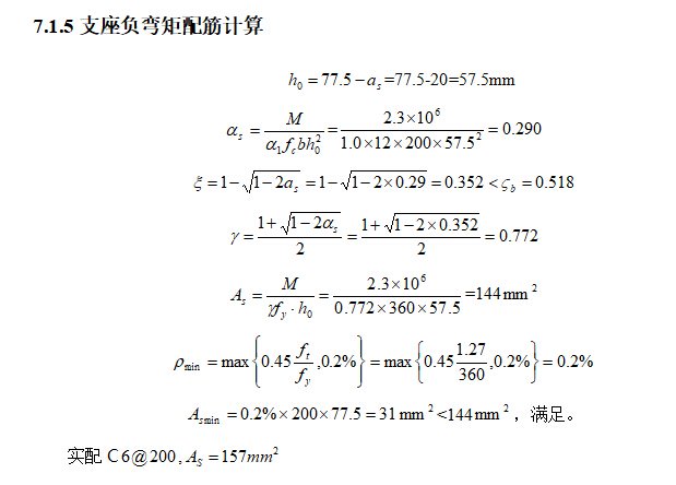 五层钢结构毕业设计(含计算书)_3