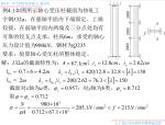 钢结构稳定性例题及解答