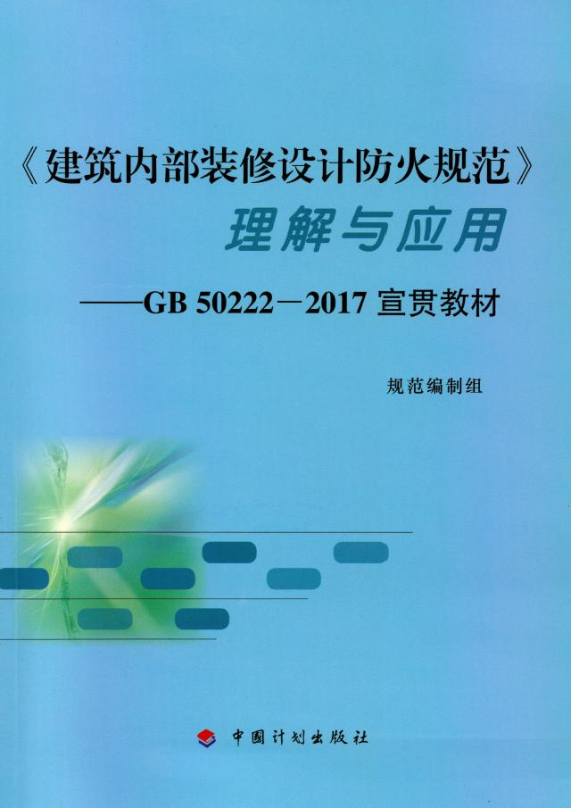 《建筑内部装修设计防火规范》理解与应用——GB 50222-2017宣贯