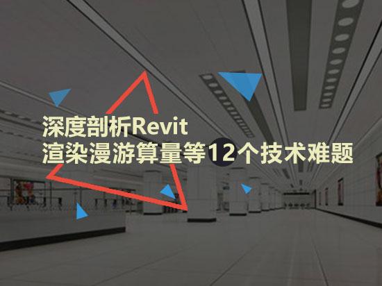 深度剖析Revit渲染漫游算量等12个技术难题
