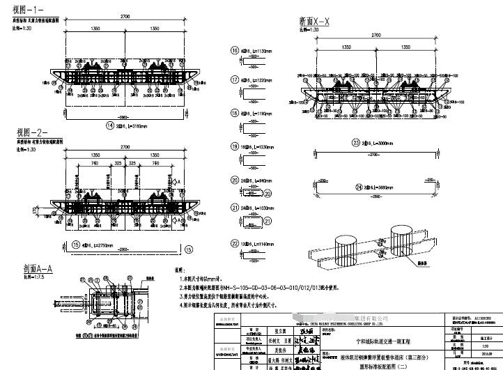 [知名大院]2016年城际轨道交通工程正线轨道施工图869张(钢轨道床,扣件轨枕管线)_5