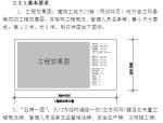 施工企业施工现场管理标准化(附图)