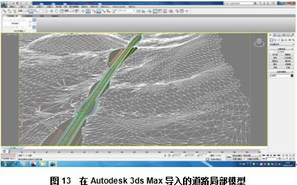BIM技术在高速铁路设计中的应用_6