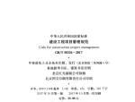 GB50326T-2017建设工程项目管理规范附条文
