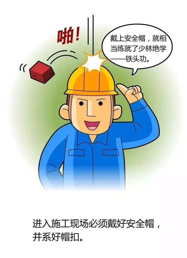 建筑工地安全施工教育漫画——《我要上工地》