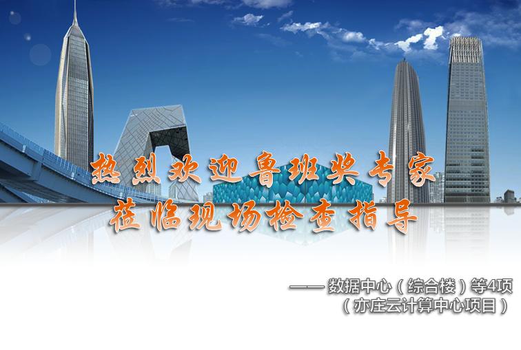 [北京]数据中心(综合楼)工程鲁班奖专家莅临现场检查指导施工质量情况介绍(附图丰富)