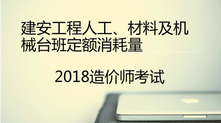 (最新)2018造价师考试《建设工程计价》专题七