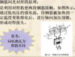 钢筋混凝土框架梁板及节点钢筋工程施工(共40页)