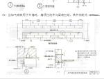框架剪力墙结构住宅二次结构砌筑技术交底
