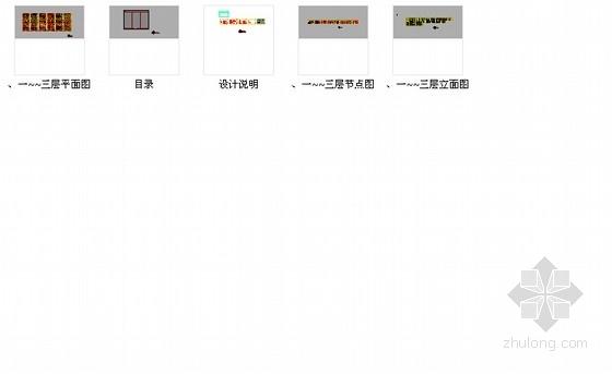 [江西]事业单位三层办公楼装修施工图 总缩略图