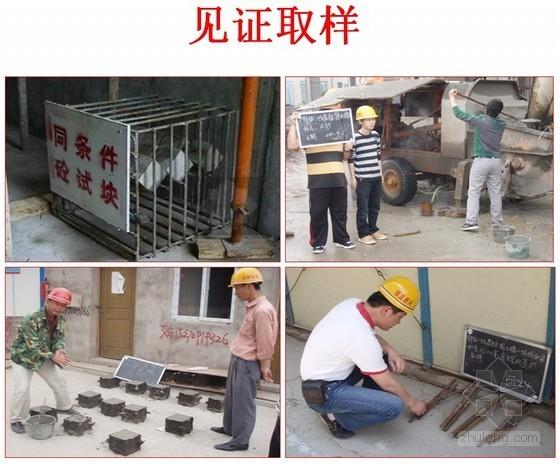 建设工程质量检测见证取样及送检抽样方法