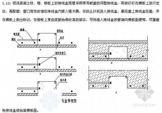 [惠州]住宅楼项目高低压配电及集抄工程投标书