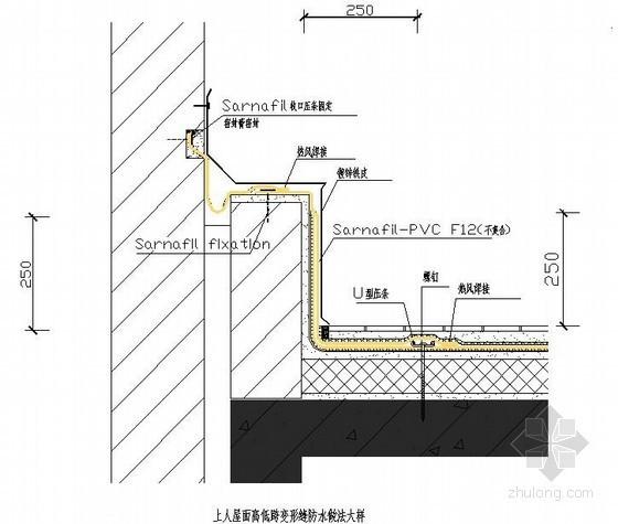 上人屋面高低跨变形缝防水做法大样