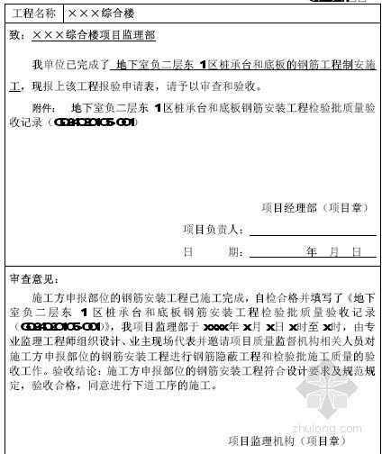 [广东]房建工程竣工验收监理单位统一用表