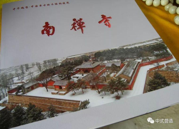 中国最古老木结构建筑-南禅寺