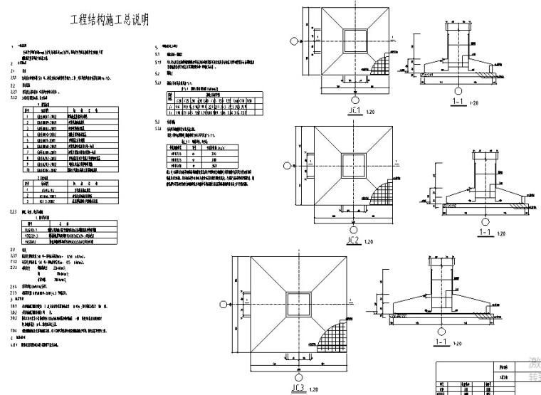 某4层商场框架结构毕业设计(计算书、施工组织/建筑结构设计)_5