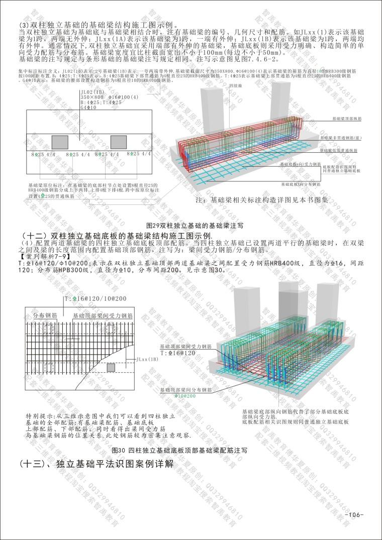 16G三维平法识图、图集、视频教程-11.jpg