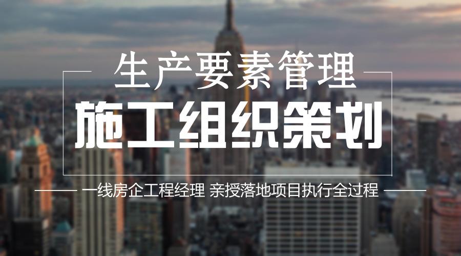 【9.9元体验】施工组织策划及生产要素管理