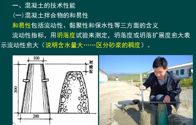 二级建造师《建筑工程管理与实务》建筑材料精讲PPT(82页)