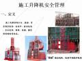 [天华实业]塔吊施工升降机安全管理(共77页)