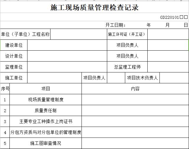 地铁工程施工管理用表(24个表格)