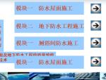 建筑防水工程施工技术培训讲义(ppt)