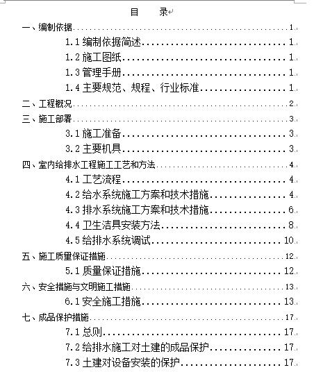 北京某公司室内装修给排水工程施工方案