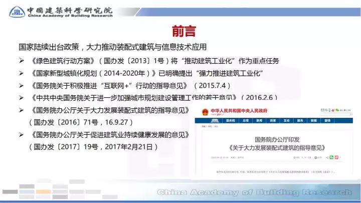 BIM在预制装配sbf123胜博发娱乐全过程的应用(48张PPT)_7