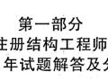 2014年朱炳寅二级注册结构师真题解答及分析