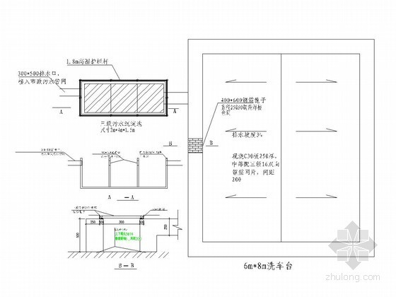 6米×8米洗车台详图