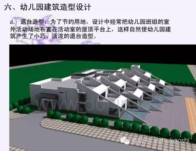 幼儿园建筑设计研究_36