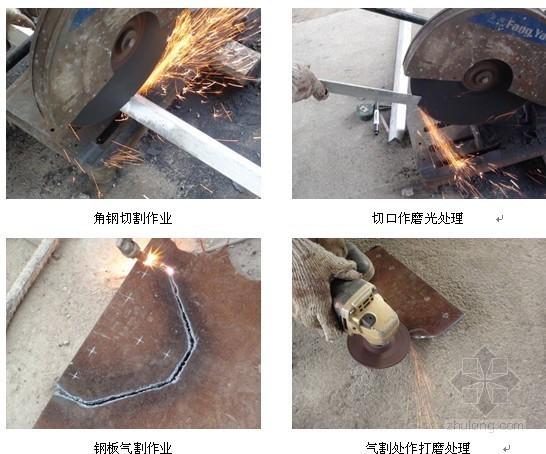 预制拼装式轻钢结构现场钢筋材料加工架施工工法(图)