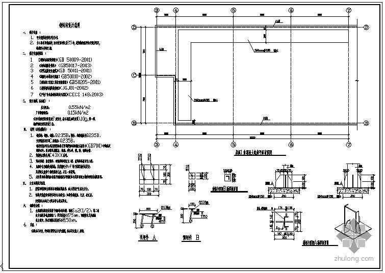 某钢结构屋面广告牌结构节点构造详图