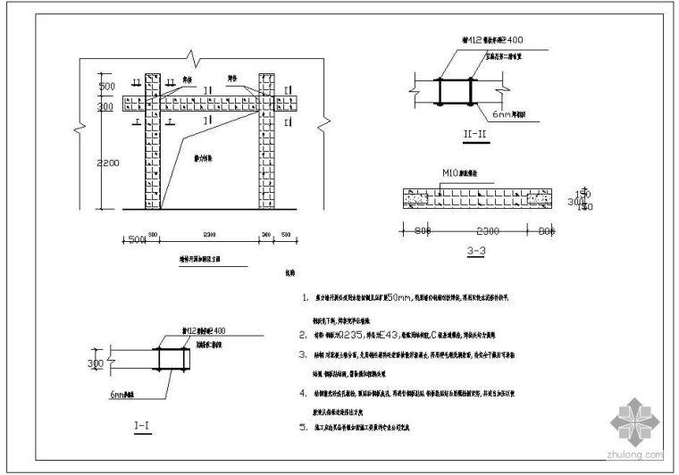 某墙体开洞加固(立面)节点构造详图(二)