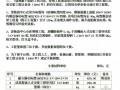 [江苏]安装工程造价员考试(案例分析)试题及解析(含计算)