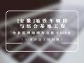 [安徽]地铁车辆段与综合基地工程全套监理细则及交底600页(43项分部工程)