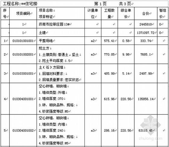 [毕业设计]济南住宅楼投标报价(124页)