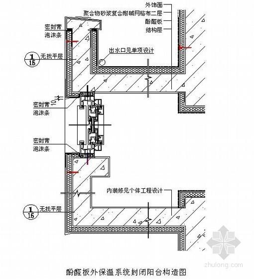 酚醛板外保温系统封闭阳台构造图