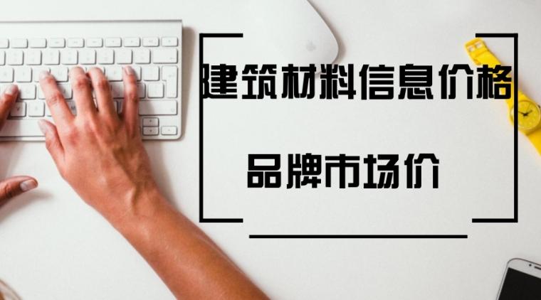 [江西]2017年1月建设材料厂商报价信息(品牌市场价139页)