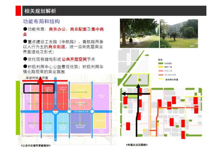 [广东]上步片区第一单元北区城市更新规划构思方案文本