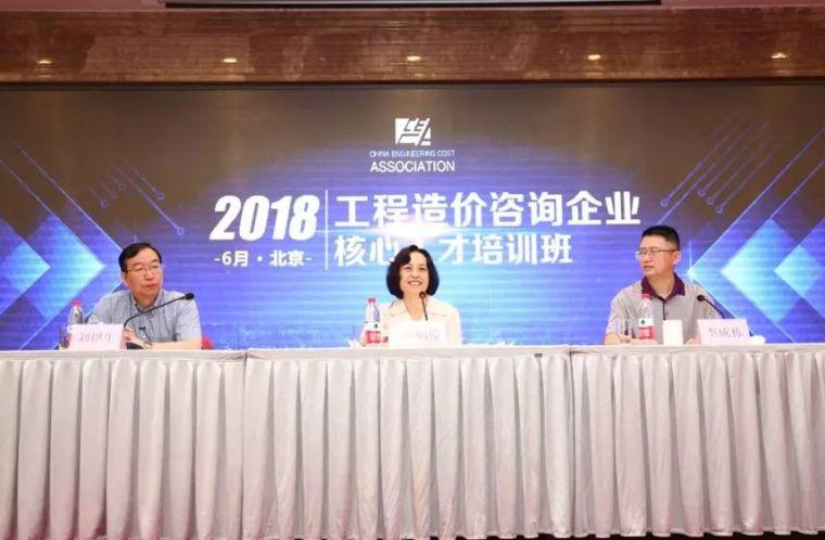工程造价咨询企业核心人才培训班在北京召开