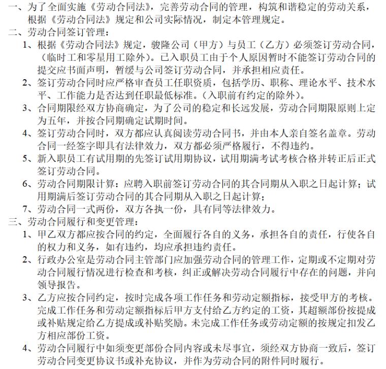 莆田骏隆房地产开发有限公司管理制度(共58)