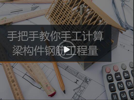 [课程测评]手把手教你手工计算梁构件钢筋工程量