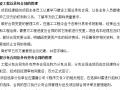 建筑工程项目管理制度(最新完整版)