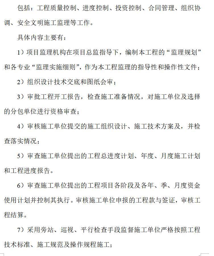 金港世纪天城一期工程监理规划范本(共98页)_3