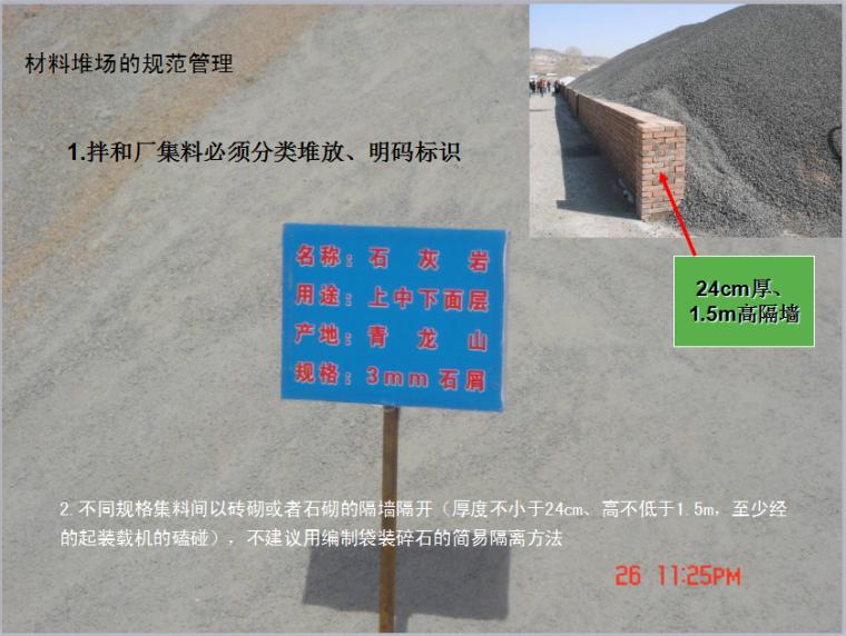 沥青路面施工质量控制与评定