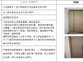 标杆企业深圳区域装修房成品保护强制性施工作业标准