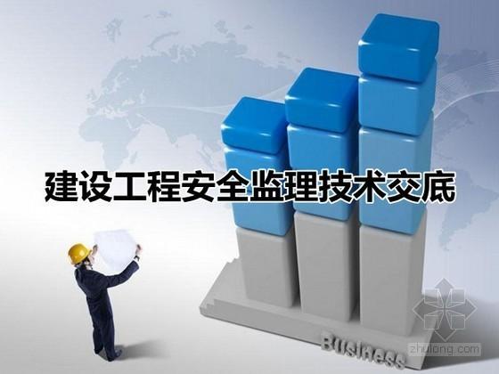 [上海]建设工程安全监理工作技术交底(知名监理单位编制)