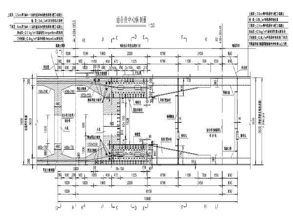 桥梁工程钢混结合段施工方案